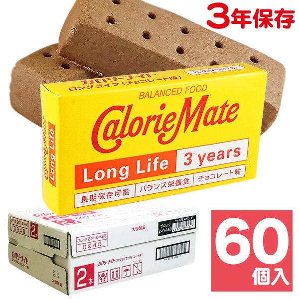 【非常食 保存食 大塚製薬】カロリーメイト ロングライフ 2本入×60個 チョコレート味
