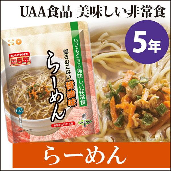 美味しい非常食 らーめん 【ラーメン UAA食品 非常食 保存食 5年保存 美味しい防災食 UAA食品】