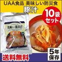 美味しい防災食 豚汁 10袋セット【送料無料 保存食 5年保存 レトルト】
