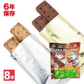 6年間保存 栄養機能食品 スーパーバランス【非常食 保存食 お菓子】