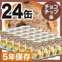 缶入りパン パンカン! チョコチップ味 24缶入 【送料無料】