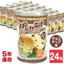 缶入りパン パンカン! チョコチップ味 24缶入