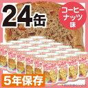 缶入りパン パンカン! コーヒーナッツ味 24缶入 【送料無料】