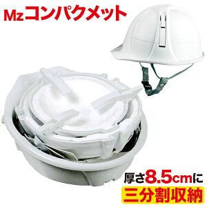 Mzコンパクメット CPM-1防災グッズ、避難ヘルメット、安全ヘルメット、防災用品、安全帽、保護帽、避難グッズ