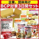 企業、団体向け 3日間非常食備蓄 BCP対策セット 【防災セット(アルファ米、カンパン、パンの缶詰、カレー、えいようかん)】