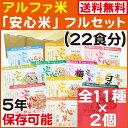 アルファ化米 安心米 全11種類 フルセット × 2個【防災用品 非常食 送料無料】