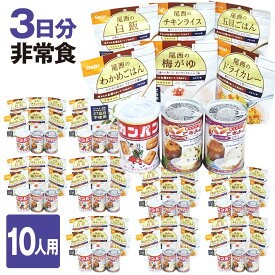 非常食セット 10人用/3日分(90食)【防災セット 防災用品 保存食】