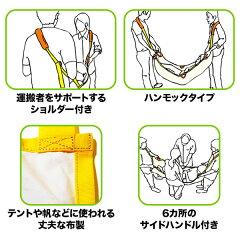 【防災救出用品担架搬送用品救護】ショルダー付布担架