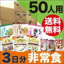 50人用/非常食 3日分(9食)セット【防災セット 保存食 アルファ米、パン、備蓄食料】