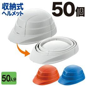 50人分 ヘルメット オサメット KGO-1(防災 ヘルメット 折りたたみ 防災グッズ 防災用品)