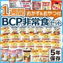 1週間BCP非常食セット 21食分27種類31品【5年 保存食 えいようかん ビスコ カンパン アルファ米 パンの缶詰】