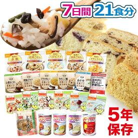 7日間21食分 非常食セット(防災セット 保存食 災害 食品 食料)