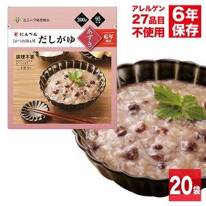 防災用品 非常食 保存食にんべん だしがゆ スタンドパック 小豆 (20袋入)