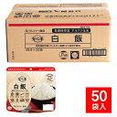 アルファ米 安心米 個食タイプ 白飯 50袋入 防災用品 非常食 5年保存 白米