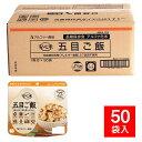 アルファ米 安心米 個食タイプ 五目ご飯 50食/50袋入 防災グッズ 非常食 保存食 アルファ化米