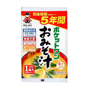 非常食 ポケットワン おみそ汁 防災グッズ 保存食 5年保存 即席 味噌 粉末