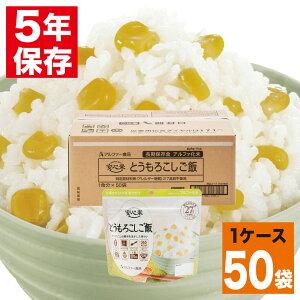 アルファ米 安心米 個食タイプ とうもろこしご飯 50食/50袋入 防災グッズ 非常食 保存食 アルファ化米