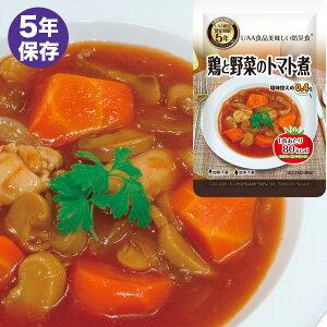 UAA食品 美味しい防災食 カロリーコントロール 鶏と野菜のトマト煮 非常食 おかず 保存食 5年保存 レトルト 備蓄