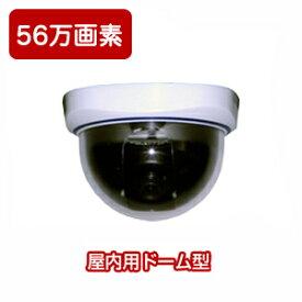 防犯カメラ 監視カメラ ソニー製カラーExview CCD 最新Effio-E 960Hシステム搭載 700TVライン 56万画素 超高解像度ドーム型防犯カメラ【LS_DNI700-001】(532P26Feb16)
