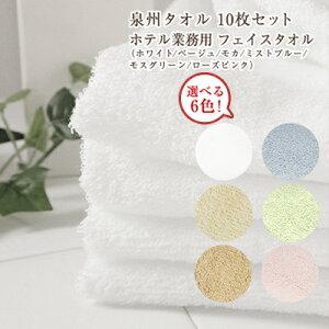 フェイスタオル 10枚セット日本製 泉州タオル200匁 今だけポイント3倍 ホテル 業務用フェイスタオル  34cm×86cm