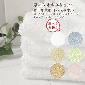 バスタオル セット 日本製 泉州タオル 9枚セット 選べる組み合わせ 送料無料 タオル ホテル 業務用  60cm×120cm