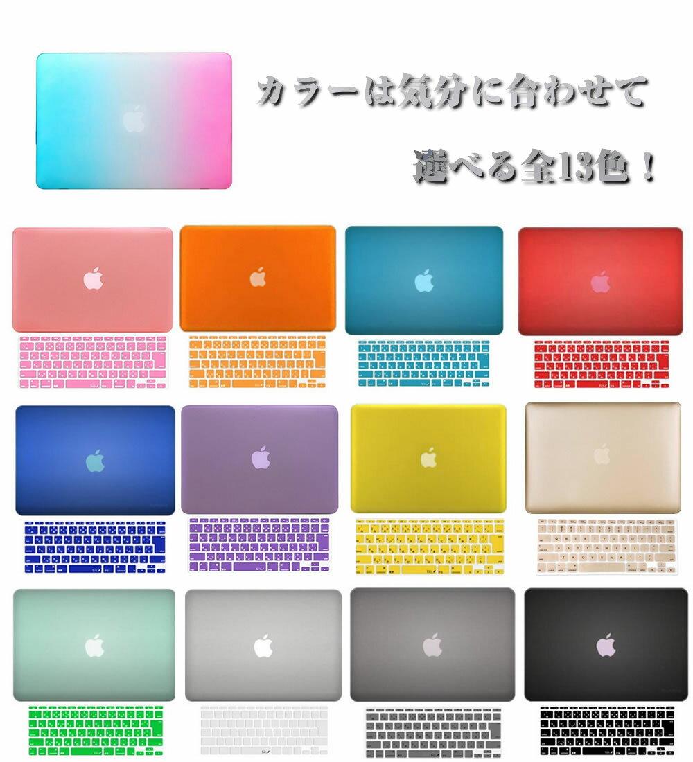 MacBook Air & Pro カバー ケース 11/12/13/15インチ/MacBook/Mac Book ケース/Macbookカバー/ハードケース ディスプレイ 対応 マット加工】【今だけポイントアップ】ハード シェル マックブック ケース