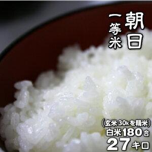 【注文キロ玄米毎の精米 減農薬 農家 直送】朝日 一等米 玄米30kgを無料精米後のお米「白米」27kgをお届け。岡山産 令和元年産 単一原料米 有機栽培にこだわり。(30キロ精米無料)【業務用】