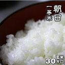 【玄米】朝日 100% 一等米 30kg 令和元年産 単一原料米 岡山産 減農薬 有機栽培にこだわり、農家直送 玄米30kgでお届けします。【業務用】サイズ