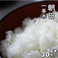 朝日米30キロ玄米白米送料無料一等米食味ランク30年度産一人暮らし