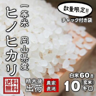 【数量限定 送料無料 精米して発送 新鮮】ヒノヒカリ米 10kg 岡山県産 農家直送 宅配便で送料無料 ひのひかり米 国産100% 有機栽培にこだわり、農薬や化学肥料を慣例の50%以上の削減率。農家さんが手間を惜しまず育てたお米。味がしっかりし米粒が揃っていてきれいな品種。