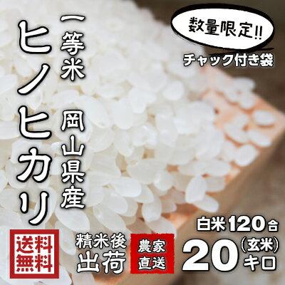 【数量限定 送料無料 精米して発送 新鮮】ヒノヒカリ米 20kg 岡山県産 農家直送 宅配便で送料無料 ひのひかり米 国産100% 有機栽培にこだわり、農薬や化学肥料を慣例の50%以上の削減率。農家さんが手間を惜しまず育てたお米。味がしっかりし米粒が揃っていてきれいな品種。