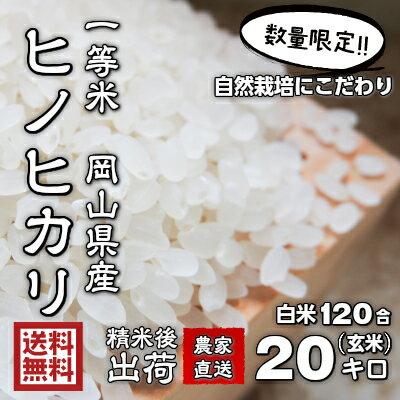 【数量限定 送料無料 玄米 簡易包装】ヒノヒカリ米 20kg 岡山県産 農家直送 宅配便で送料無料 ひのひかり米 国産100% 有機栽培にこだわり、農薬や化学肥料を慣例の50%以上の削減率。農家さんが手間を惜しまず育てたお米。味がしっかりし米粒が揃っていてきれいな品種。