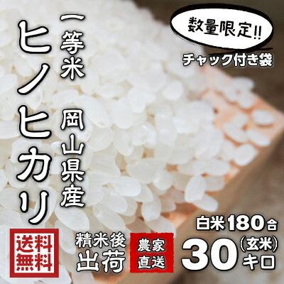 【数量限定 送料無料 精米して発送 新鮮】ヒノヒカリ米 30kg 岡山県産 農家直送 宅配便で送料無料 ひのひかり米 国産100% 有機栽培にこだわり、農薬や化学肥料を慣例の50%以上の削減率。農家さんが手間を惜しまず育てたお米。味がしっかりし米粒が揃っていてきれいな品種。