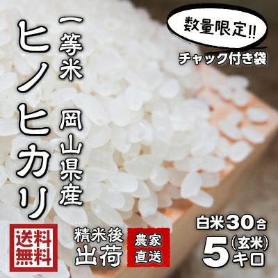 【数量限定 送料無料 精米して発送 新鮮】ヒノヒカリ米 5kg 岡山県産 農家直送 宅配便で送料無料 ひのひかり米 国産100% 有機栽培にこだわり、農薬や化学肥料を慣例の50%以上の削減率。農家さんが手間を惜しまず育てたお米。味がしっかりし米粒が揃っていてきれいな品種。