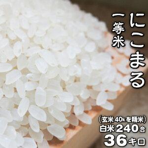 【注文キロ玄米毎の精米 減農薬 農家 直送】にこまる 一等米 玄米40kgを無料精米後のお米「白米」36kgをお届け。岡山産 令和2年産 単一原料米 有機栽培にこだわり。40キロ精米無料。【業務用