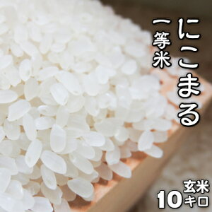 【玄米 令和2年産】にこまる 10kg 岡山産 一等米 単一原料米 100% 減農薬 有機栽培にこだわり、農家直送 玄米10キロでお届けします。【クーポン 配布中】