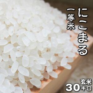 【玄米 令和元年産】にこまる 30kg 岡山産 一等米 単一原料米 100% 減農薬 有機栽培にこだわり、農家直送 玄米30キロでお届けします。(和食料理店など代引き,銀行振込などOK)【業務用】サ