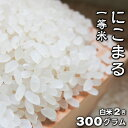 【注文キロ毎の精米 減農薬 農家直送】にこまる 100% 一等米 300g 2合 精米出荷 令和元年産 単一原料米 岡山産 減農薬 有機栽培にこだわり、農家直送 玄米を無料精米し「新鮮な白米」でお届けします(農薬や化学肥料を慣例の50%以上の削減率)【精米無料】食べ比べセットも!