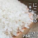 【注文キロ毎の精米 減農薬 農家直送】750g 5合 にこまる 100% 一等米 精米出荷 令和元年産 単一原料米 岡山産 減農薬 有機栽培 に こだわり、農家直送 玄米 を無料 精米 し「新鮮な 白米 」でお届けします(農薬や化学肥料を慣例の50%以上の削減率)