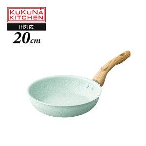 KUKUNA KITCHEN 20cm Wストーン フライパン ヒスイ&ダイヤモンド コーティング 代引不可 送料無料 翡翠とダイヤモンド、2つの石を混ぜ合わせたダブルストーンセラミックコーティングを使用した
