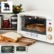 トースターオーブントースターおしゃれmoz2枚コンパクトタイマー温度調節受け皿小型シンプル白黒北欧エルクかわいいキッチン家電ホワイトブラック