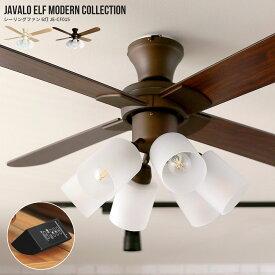 【あす楽】JAVALO ELF(ジャヴァロエルフ) Modern Collection シーリングファン 6灯 JE-CF015 送料無料