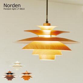 【あす楽】 ペンダントライト 北欧 おしゃれ ノルデン Norden 1灯 E26 100W 白熱球付き LED対応 ライト 照明 天井照明 モダン レトロ ナチュラル 引掛シーリング 木目 LT-8822