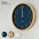 【あす楽】壁掛け時計 電波 おしゃれ 電波時計 時計 壁掛け 北欧 掛け時計 Plock プロック CL-2940 木製 ナチュラル インテリア ウォールクロック デザイナーズ オシャレ 見やすい シンプル