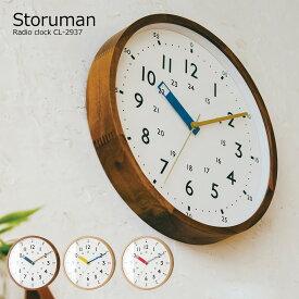 【あす楽】壁掛け時計 電波 おしゃれ 電波時計 時計 壁掛け 北欧 掛け時計 Storuman ストゥールマン 知育 勉強 子供 CL-2937 木製 インテリア ウォールクロック デザイナーズ オシャレ 見やすい シンプル【PUP01】