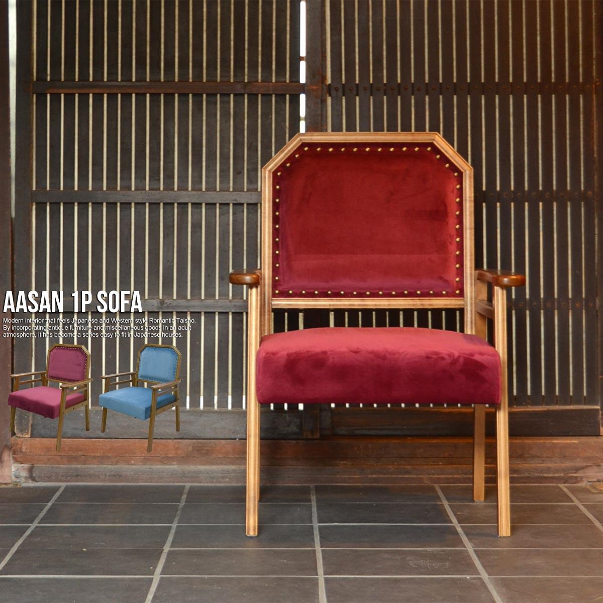 【あす楽】AASAN(アッサン) 1人掛けソファ ソファ 1P 1人掛けチェア 古民家風カフェ 畳部屋 洋室 和室 SOFA アンティーク風