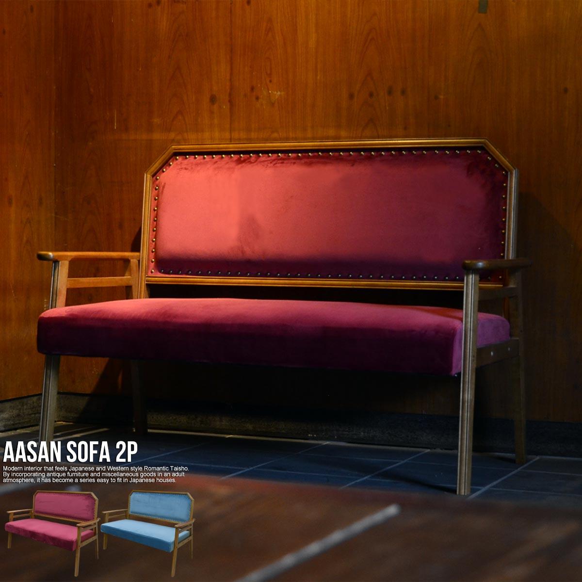 AASAN(アッサン) 2人掛けソファ ソファ 2P 2人掛けチェア 古民家風カフェ 畳部屋 洋室 和室 SOFA アンティーク風