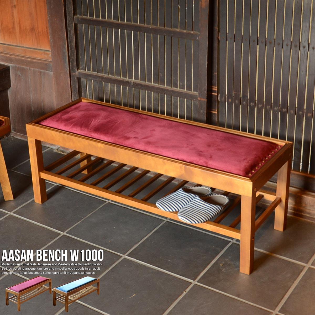 AASAN(アッサン) ベロアベンチ 幅100cm ダイニングベンチ 玄関ベンチ フットベンチ 古民家風カフェ 畳部屋 洋室 和室 テーブル アンティーク風