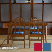 AASAN(アッサン)ダイニング5点セットSET幅122cm古民家カフェ畳部屋洋室和室テーブルアンティーク風