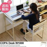 デスク幅100cm机パソコンデスクテーブル学習机COPAコパ